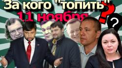 Выборы в ДНР 2018.