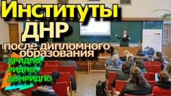 Институт последипломного образования ДНР.