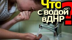 Что с водой в ДНР