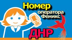 Номер оператора Феникс ДНР.