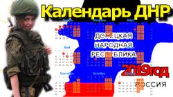 Календарь на 2019 год ДНР.