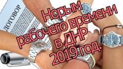 Нормы рабочего времени на 2019 год в ДНР.