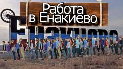 Вакансии в Енакиево.