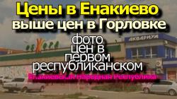 Цены на продукты в Енакиево отличаются от Горловских