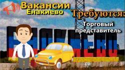 Вакансии Енакиево требуется торговый представитель
