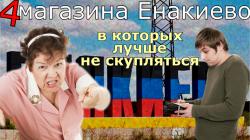 Магазины Енакиево в Которых лучше не скупляться