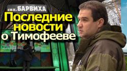 Тимофеев ДНР. Последние новости о сбежавшем в РФ.
