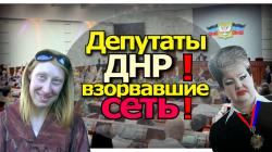 Депутаты ДНР взорвавшие сеть.