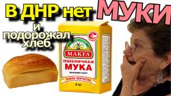 Куда из ДНР делась мука и почему подорожал хлеб.