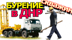 Бурение скважин в ДНР