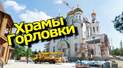 Храмы Горловки