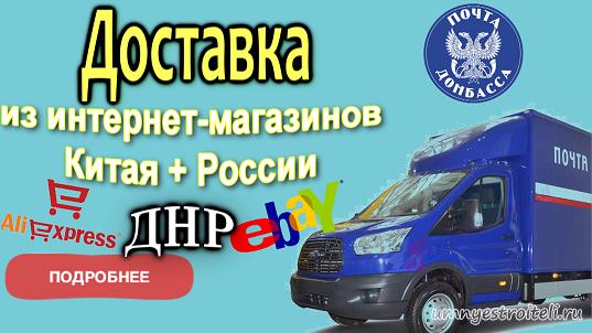 4cf3ca60c44f1 Почта Донбасса доставка из России - интернет магазинов Китая + ...
