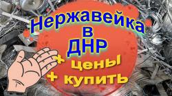 Нержавейка ДНР