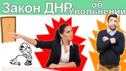 Закон об увольнении ДНР.