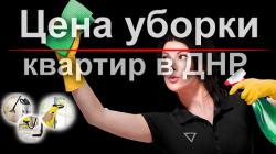 Цена уборки квартир в Донецке