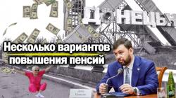Повышение пенсий в ДНР в 2019 году.