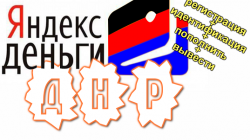 Яндекс деньги в ДНР.