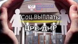 Банк ДНР официальный сайт социальные выплаты.