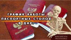График работы паспортных столов в ДНР.
