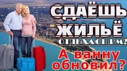 Реставрация ванн Седово, Новоазовск.