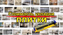 Стоимость укладки плитки в ДНР