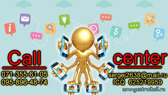 Call-centr Строительство от А, до Я. Енакиево-Донецк.
