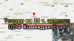 Тендер ДНР ЦОФ Комендантская