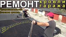 Ремонт кровли гаража в Енакиево