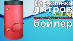 На сколько литров выбрать водонагревательный бак.