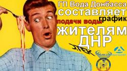 В ДНР КП Вода Донбасса составляет графики подачи воды населению.