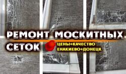 Ремонт москитных сеток Енакиево,Донецк