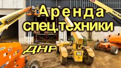 Аренда спец техники в ДНР.