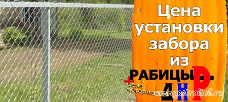 Цена на забор из рабицы дОНЕЦК, МАКЕЕВКА ДНР.