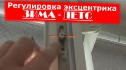 Регулировка пластиковых окон - переводим в режим зима, лето.