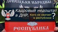Каких специалистов в ДНР больше всего не хватает.