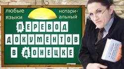 Перевод документов в Донецке.
