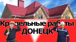 Кровельные работы Донецк
