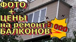 Ремонт балконов в ДНР + ФОТО + ЦЕНЫ.