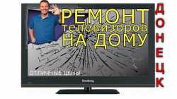 Ремонт телевизоров Донецк