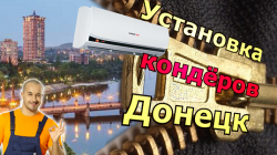 Установка кондиционеров Донецк