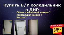 Купить бу холодильник ДНР