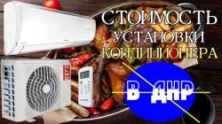 Стоимость установки кондиционера в ДНР