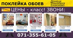 Поклейка обоев цена Донецк. ДНР.