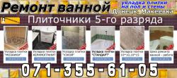 Укладка плитки в ванной Донецк