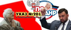 Указ 201 главы ДНР