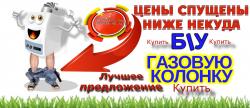 Купить БУ газовую колонку Донецк.