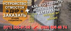 Устройство отмосток в ДНР