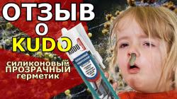 Отзыв о герметике KUDO.