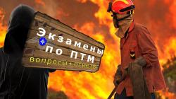 ПТМ ДНР.