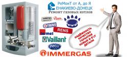 Ремонт газовых котлов Макеевка, Донецк